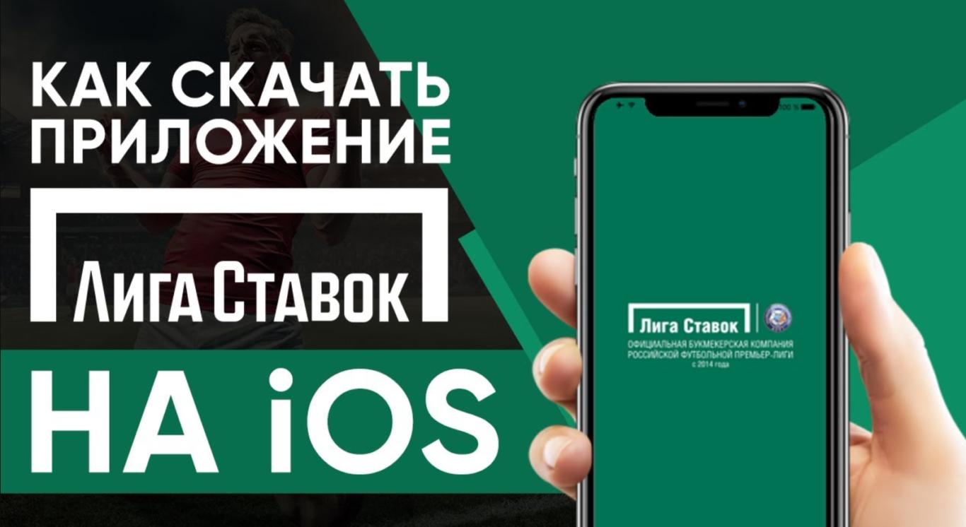 Как установить мобильное приложение Лиги Ставок на iPhone